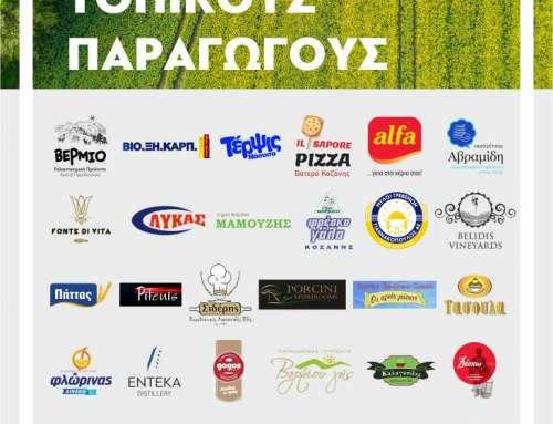 Στηρίζουμε τους τοπικούς παραγωγούς