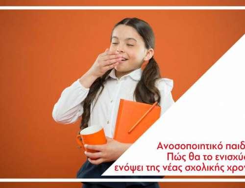 Ανοσοποιητικό παιδιού: Πώς θα το ενισχύσετε ενόψει της νέας σχολικής χρονιάς