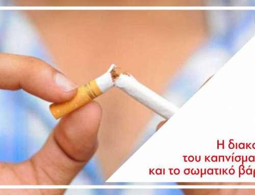 Η διακοπή του καπνίσματος και το σωματικό βάρος