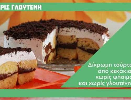 Δίχρωμη τούρτα από κεκάκια, χωρίς ψήσιμο και χωρίς γλουτένη!