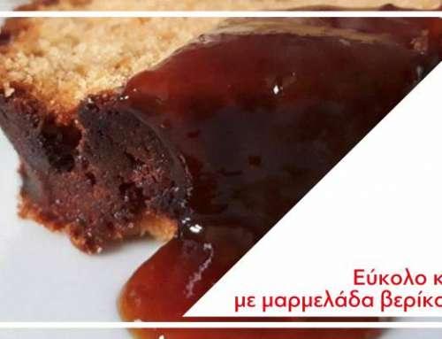 Εύκολο κέικ με μαρμελάδα βερίκοκο