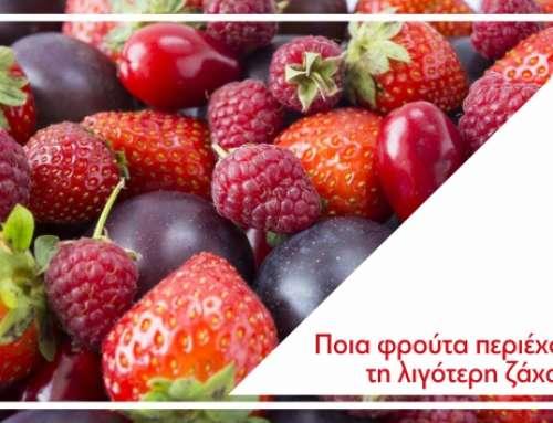 Ποια φρούτα περιέχουν τη λιγότερη ζάχαρη