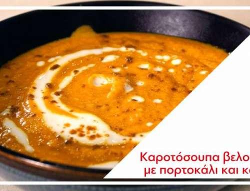 Καροτόσουπα βελουτέ με πορτοκάλι και κάρι