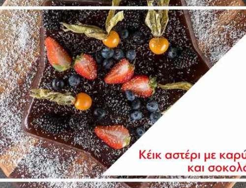 Κέικ αστέρι με καρύδα και σοκολάτα