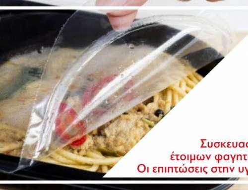 Συσκευασίες έτοιμων φαγητών: Οι επιπτώσεις στην υγεία