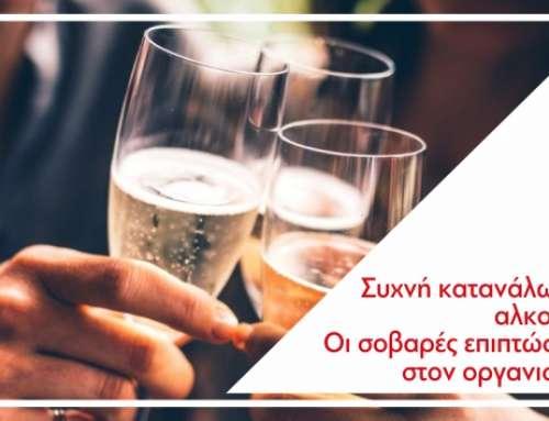 Συχνή κατανάλωση αλκοόλ: Οι σοβαρές επιπτώσεις στον οργανισμό