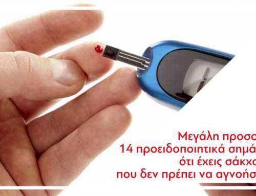 Μεγάλη προσοχή: 14 προειδοποιητικά σημάδια ότι έχεις σάκχαρο που δεν πρέπει να αγνοήσεις!