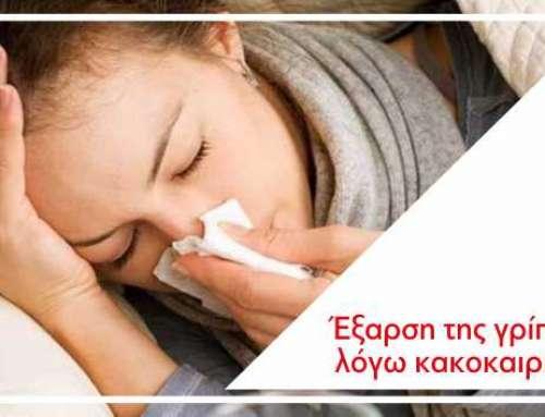 Έξαρση της γρίπης λόγω κακοκαιρίας
