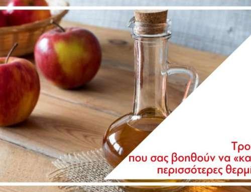 Τροφές που σας βοηθούν να «καίτε» περισσότερες θερμίδες