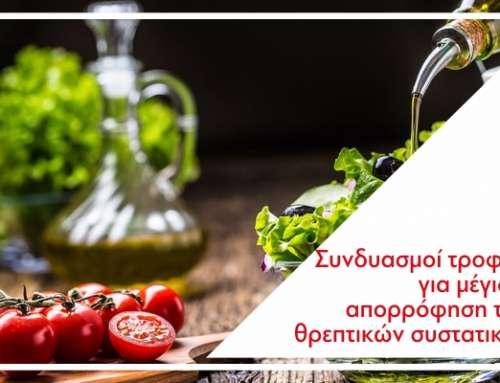 Συνδυασμοί τροφών για μέγιστη απορρόφηση των θρεπτικών συστατικών
